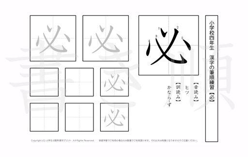 小学4年生で学習する200字の漢字のうち「必」を掲載しています。正しい書き順と読み方を、無料漢字プリントを使ってしっかり覚えておきましょう。