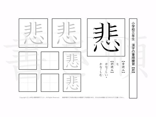 小学3年生で学習する200字の漢字のうち「悲」を掲載しています。正しい書き順と読み方を、無料漢字プリントを使ってしっかり覚えておきましょう。