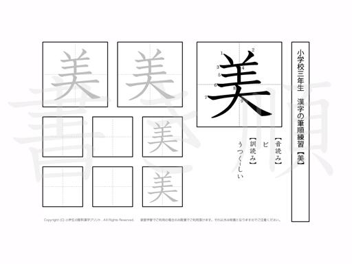 小学3年生で学習する200字の漢字のうち「美」を掲載しています。正しい書き順と読み方を、無料漢字プリントを使ってしっかり覚えておきましょう。