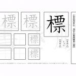 小学4年 漢字書き順プリント【標】
