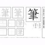 小学3年 漢字プリント書き順【筆】