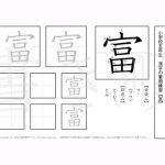 小学5年 漢字書き順プリント【富】