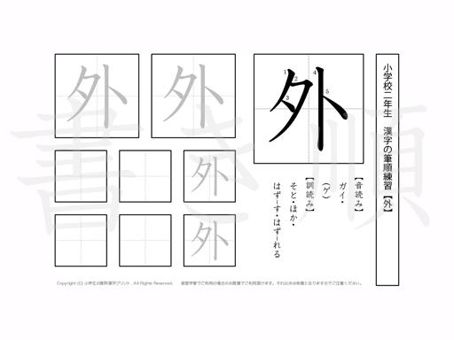 小学2年生で学習する160字の漢字のうち「外」を掲載しています。正しい書き順と読み方を、無料漢字プリントを使ってしっかり覚えておきましょう。