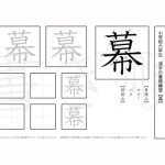 小学6年 漢字書き順プリント【幕】