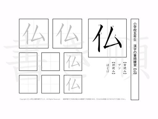 小学5年生で学習する185字の漢字のうち「仏」を掲載しています。正しい書き順と読み方を、無料漢字プリントを使ってしっかり覚えておきましょう。