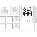 小学5年 漢字書き順プリント【編】
