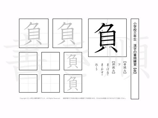 小学3年生で学習する200字の漢字のうち「負」を掲載しています。正しい書き順と読み方を、無料漢字プリントを使ってしっかり覚えておきましょう。