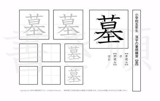 小学5年生で学習する185字の漢字のうち「墓」を掲載しています。正しい書き順と読み方を、無料漢字プリントを使ってしっかり覚えておきましょう。