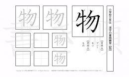小学3年生で学習する200字の漢字のうち「物」を掲載しています。正しい書き順と読み方を、無料漢字プリントを使ってしっかり覚えておきましょう。