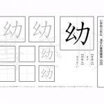 小学6年 漢字書き順プリント【幼】