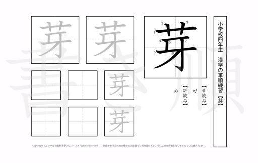 小学4年生で学習する200字の漢字のうち「芽」を掲載しています。正しい書き順と読み方を、無料漢字プリントを使ってしっかり覚えておきましょう。