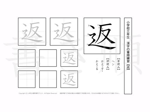 小学3年生で学習する200字の漢字のうち「返」を掲載しています。正しい書き順と読み方を、無料漢字プリントを使ってしっかり覚えておきましょう。