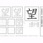 小学4年 漢字書き順プリント【望】