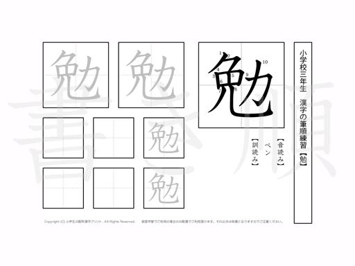 小学3年生で学習する200字の漢字のうち「勉」を掲載しています。正しい書き順と読み方を、無料漢字プリントを使ってしっかり覚えておきましょう。
