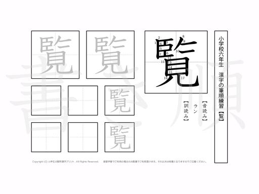 小学6年生で学習する181字の漢字のうち「覧」を掲載しています。正しい書き順と読み方を、無料漢字プリントを使ってしっかり覚えておきましょう。