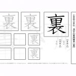 小学6年 漢字書き順プリント【裏】