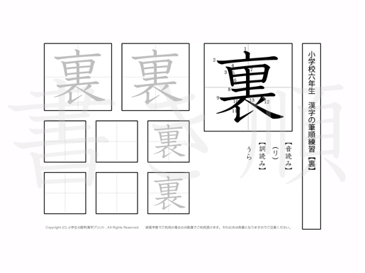 小学6年生で学習する181字の漢字のうち「裏」を掲載しています。正しい書き順と読み方を、無料漢字プリントを使ってしっかり覚えておきましょう。