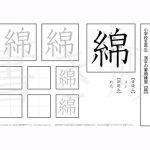 小学5年 漢字書き順プリント【綿】