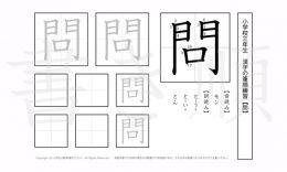 小学3年生で学習する200字の漢字のうち「問」を掲載しています。正しい書き順と読み方を、無料漢字プリントを使ってしっかり覚えておきましょう。