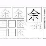 小学5年 漢字書き順プリント【余】
