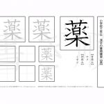 小学3年 漢字プリント書き順【薬】