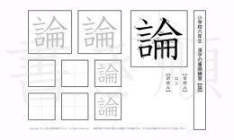 小学6年生で学習する181字の漢字のうち「論」を掲載しています。正しい書き順と読み方を、無料漢字プリントを使ってしっかり覚えておきましょう。