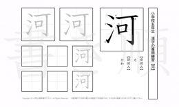 小学5年生で学習する185字の漢字のうち「河」を掲載しています。正しい書き順と読み方を、無料漢字プリントを使ってしっかり覚えておきましょう。