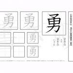 小学4年 漢字書き順プリント【勇】