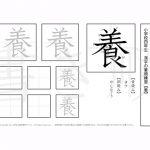 小学4年 漢字書き順プリント【養】