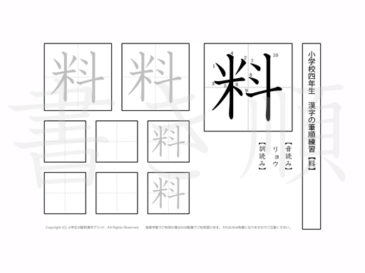 小学4年生で学習する200字の漢字のうち「料」を掲載しています。正しい書き順と読み方を、無料漢字プリントを使ってしっかり覚えておきましょう。
