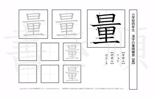 小学4年生で学習する200字の漢字のうち「量」を掲載しています。正しい書き順と読み方を、無料漢字プリントを使ってしっかり覚えておきましょう。