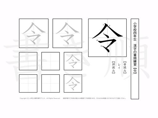 小学4年生で学習する200字の漢字のうち「令」を掲載しています。正しい書き順と読み方を、無料漢字プリントを使ってしっかり覚えておきましょう。