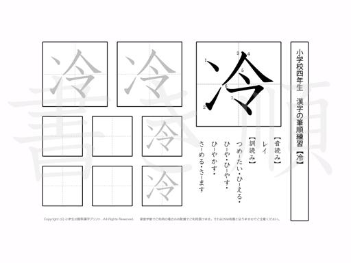 小学4年生で学習する200字の漢字のうち「冷」を掲載しています。正しい書き順と読み方を、無料漢字プリントを使ってしっかり覚えておきましょう。