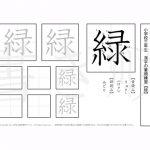 小学3年 漢字プリント書き順【緑】