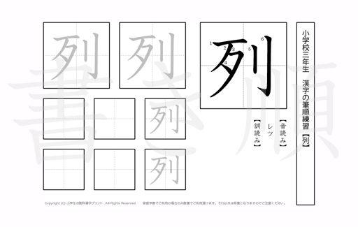 小学3年生で学習する200字の漢字のうち「列」を掲載しています。正しい書き順と読み方を、無料漢字プリントを使ってしっかり覚えておきましょう。