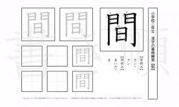小学2年生で学習する160字の漢字のうち「間」を掲載しています。正しい書き順と読み方を、無料漢字プリントを使ってしっかり覚えておきましょう。