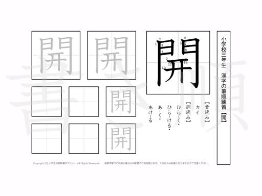 小学3年生で学習する200字の漢字のうち「開」を掲載しています。正しい書き順と読み方を、無料漢字プリントを使ってしっかり覚えておきましょう。