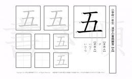 小学1年生で学習する80字の漢字のうち「五」を掲載しています。正しい書き順と読み方を、無料漢字プリントを使ってしっかり覚えておきましょう。
