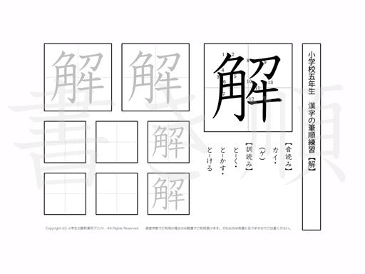 小学5年生で学習する185字の漢字のうち「解」を掲載しています。正しい書き順と読み方を、無料漢字プリントを使ってしっかり覚えておきましょう。
