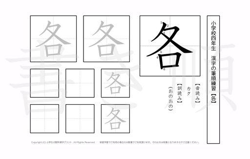 小学4年生で学習する200字の漢字のうち「各」を掲載しています。正しい書き順と読み方を、無料漢字プリントを使ってしっかり覚えておきましょう。