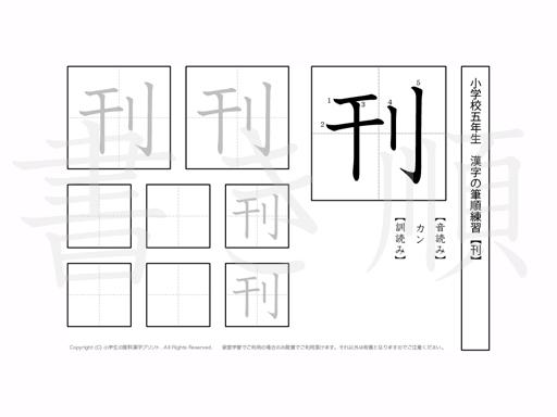 小学5年生で学習する185字の漢字のうち「刊」を掲載しています。正しい書き順と読み方を、無料漢字プリントを使ってしっかり覚えておきましょう。