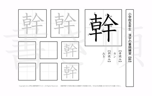 小学5年生で学習する185字の漢字のうち「幹」を掲載しています。正しい書き順と読み方を、無料漢字プリントを使ってしっかり覚えておきましょう。