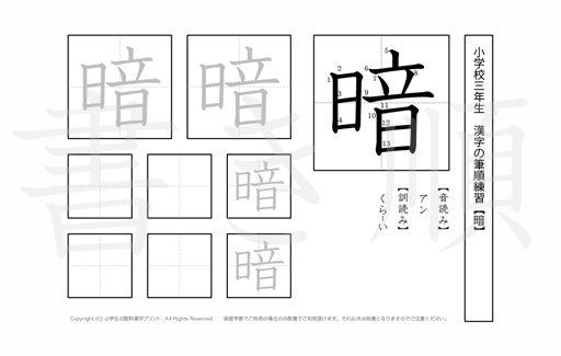 小学3年生で学習する200字の漢字のうち「暗」を掲載しています。正しい書き順と読み方を、無料漢字プリントを使ってしっかり覚えておきましょう。