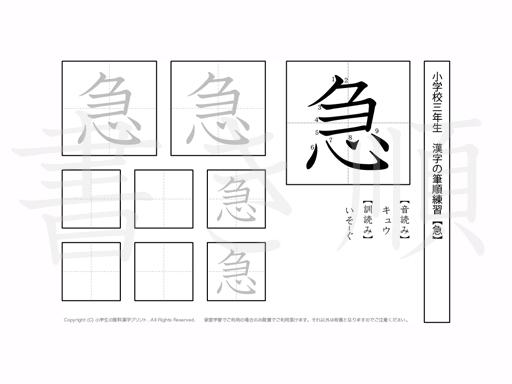 小学3年生で学習する200字の漢字のうち「急」を掲載しています。正しい書き順と読み方を、無料漢字プリントを使ってしっかり覚えておきましょう。