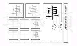 小学1年生で学習する80字の漢字のうち「車」を掲載しています。正しい書き順と読み方を、無料漢字プリントを使ってしっかり覚えておきましょう。