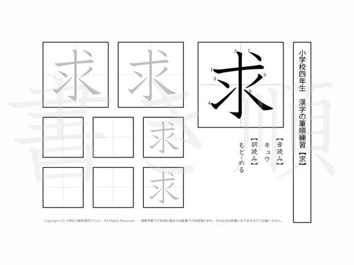 小学4年生で学習する200字の漢字のうち「求」を掲載しています。正しい書き順と読み方を、無料漢字プリントを使ってしっかり覚えておきましょう。