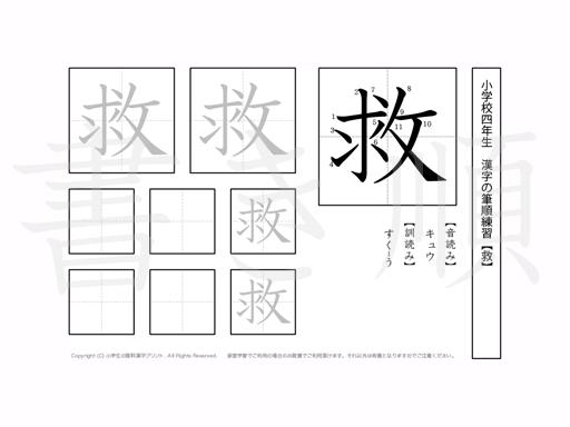 小学4年生で学習する200字の漢字のうち「救」を掲載しています。正しい書き順と読み方を、無料漢字プリントを使ってしっかり覚えておきましょう。