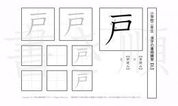 小学2年生で学習する160字の漢字のうち「戸」を掲載しています。正しい書き順と読み方を、無料漢字プリントを使ってしっかり覚えておきましょう。