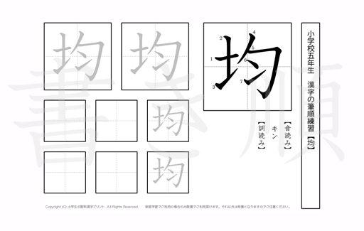 小学5年生で学習する185字の漢字のうち「均」を掲載しています。正しい書き順と読み方を、無料漢字プリントを使ってしっかり覚えておきましょう。