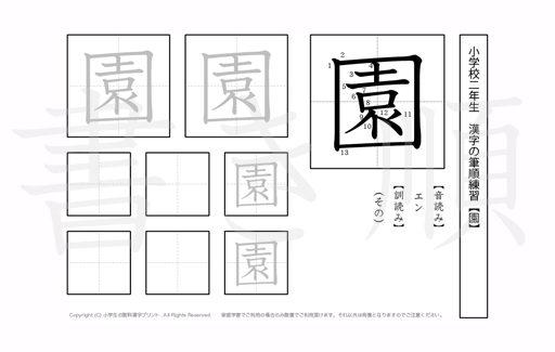 小学2年生で学習する160字の漢字のうち「園」を掲載しています。正しい書き順と読み方を、無料漢字プリントを使ってしっかり覚えておきましょう。